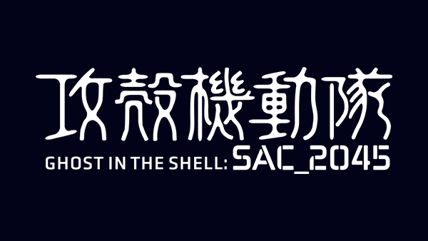 【CDシングル発売延期のお知らせ】millennium parade × ghost in the shell: SAC_2045 「Fly with me」