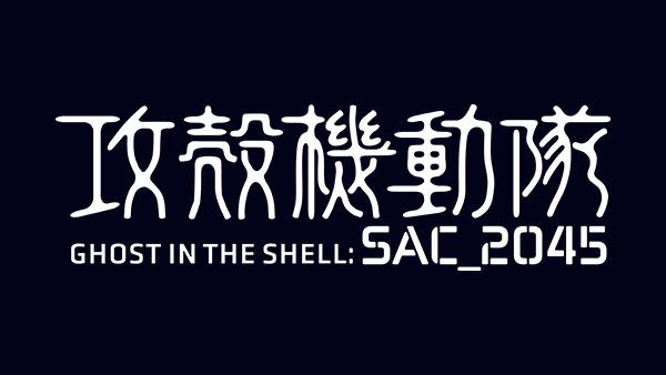 『攻殻機動隊 SAC‗2045』Netflixにて配信スタート!!!!