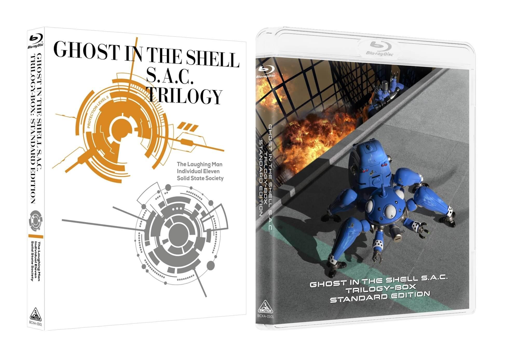 攻殻機動隊S.A.C. TRILOGY-BOX:STANDERD EDITION ジャケットデザイン公開
