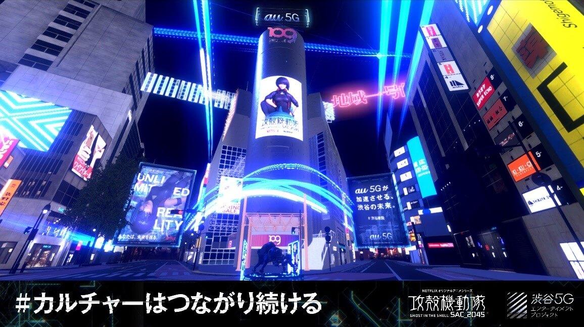 「バーチャル渋谷」オープニングイベント「#渋谷攻殻 NIGHT by au 5G」開催