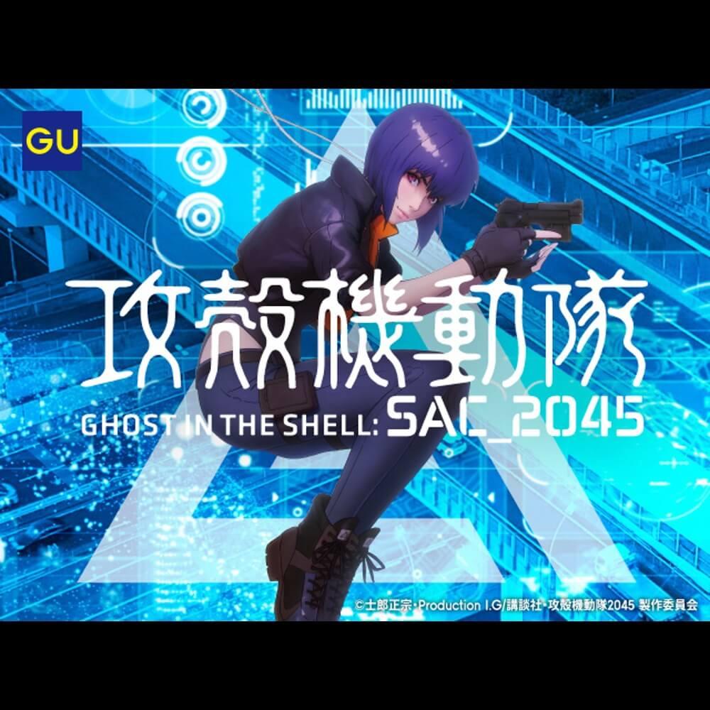 『攻殻機動隊 SAC_2045』 × GU コラボアイテム