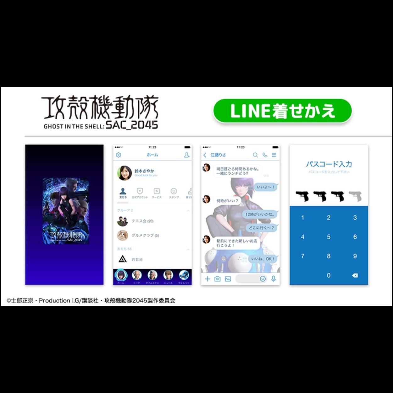 『攻殻機動隊 SAC_2045』LINE着せかえ発売