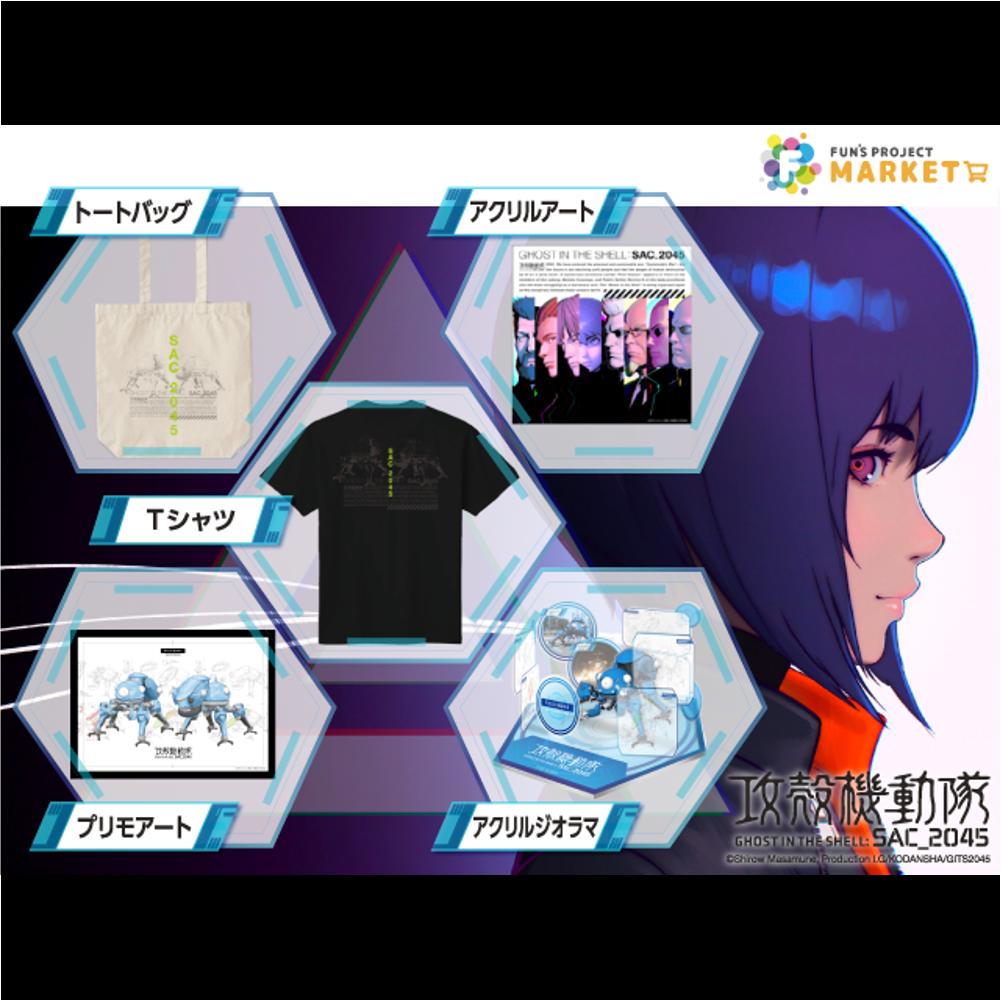 【FUN'S PROJECT MARKET】Tシャツや複製原画など多数のアイテムを発売