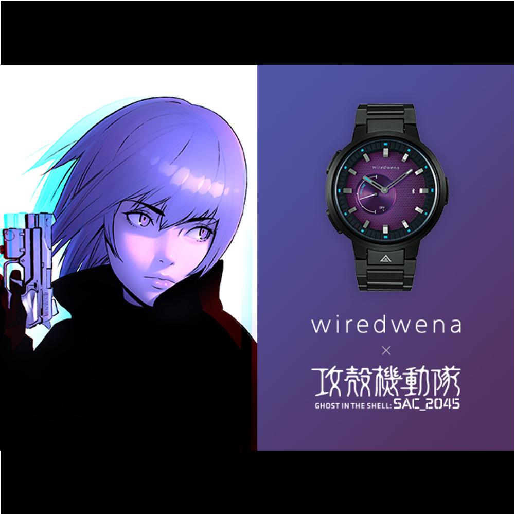 『攻殻機動隊 SAC_2045』×wiredwena コラボ限定モデル発売