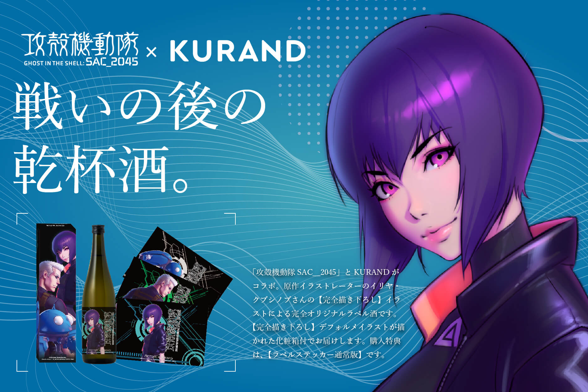 【攻殻機動隊 SAC_2045 × KURAND】完全描き下ろしオリジナルラベル日本酒を販売開始!