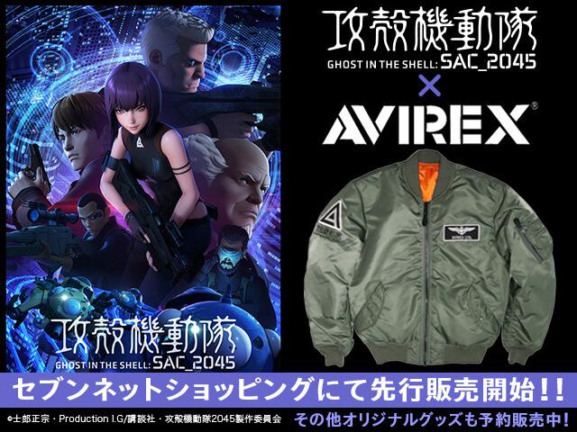 『攻殻機動隊 SAC_2045』×「AVIREX」コラボグッズが発売開始!