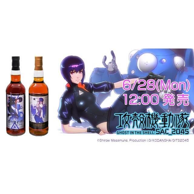 『攻殻機動隊 SAC_2045』ラベルのスコッチウイスキー発売決定!!