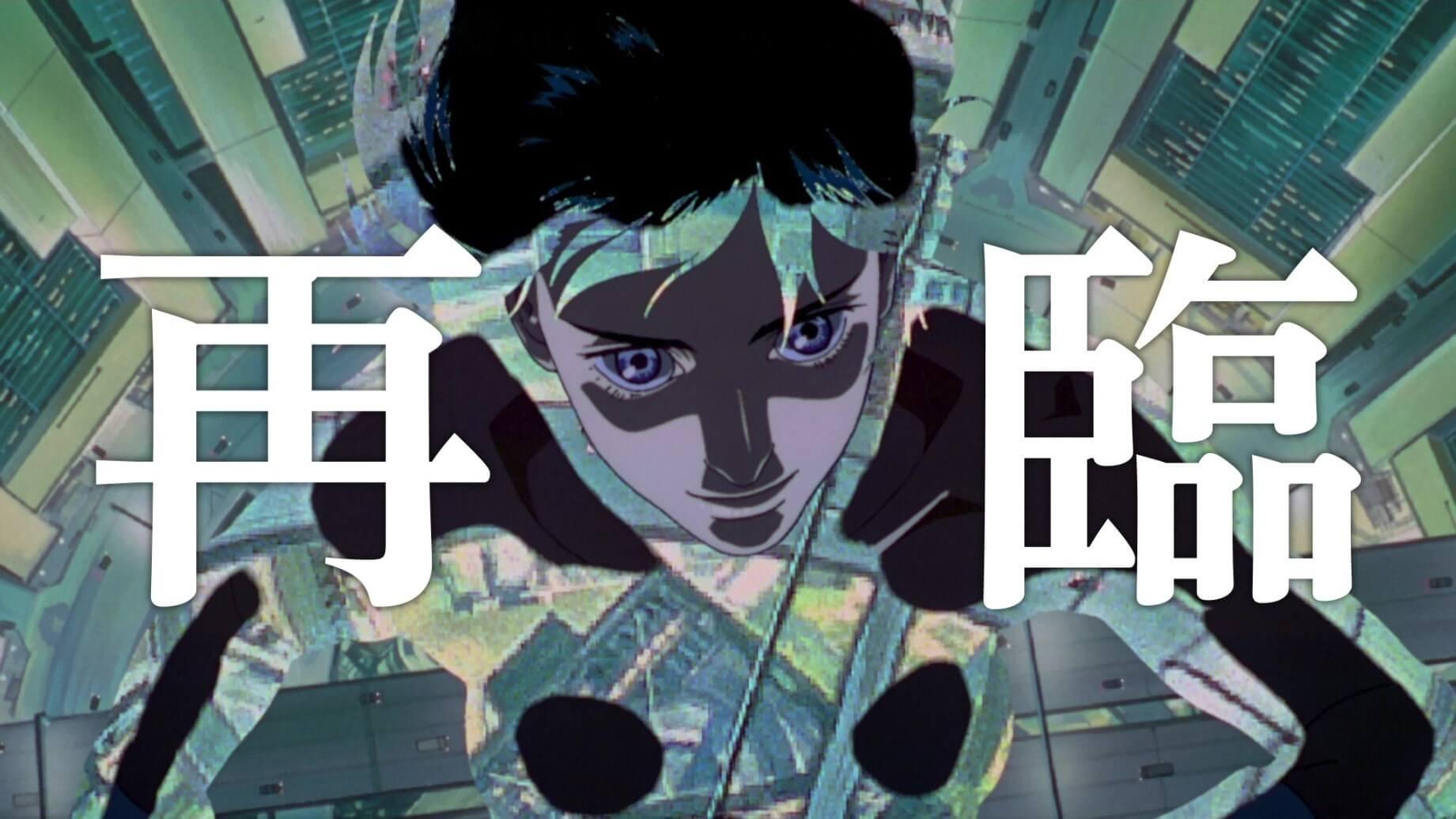 『GHOST IN THE SHELL/攻殻機動隊 4Kリマスター版』IMAX 9.17公開