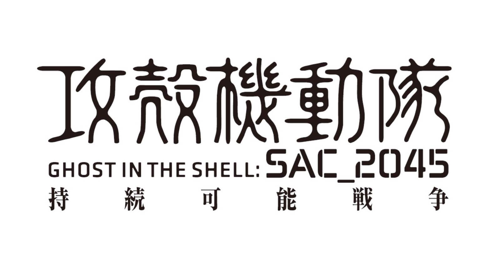 『攻殻機動隊 SAC_2045 持続可能戦争』2021年11月12日(金)劇場公開決定!!