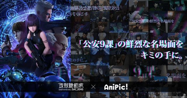 『攻殻機動隊 SAC_2045』のデジタルコレクション発売開始!
